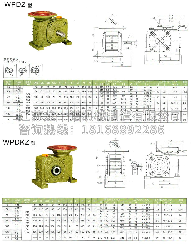 WP蜗轮蜗杆减速机.jpg