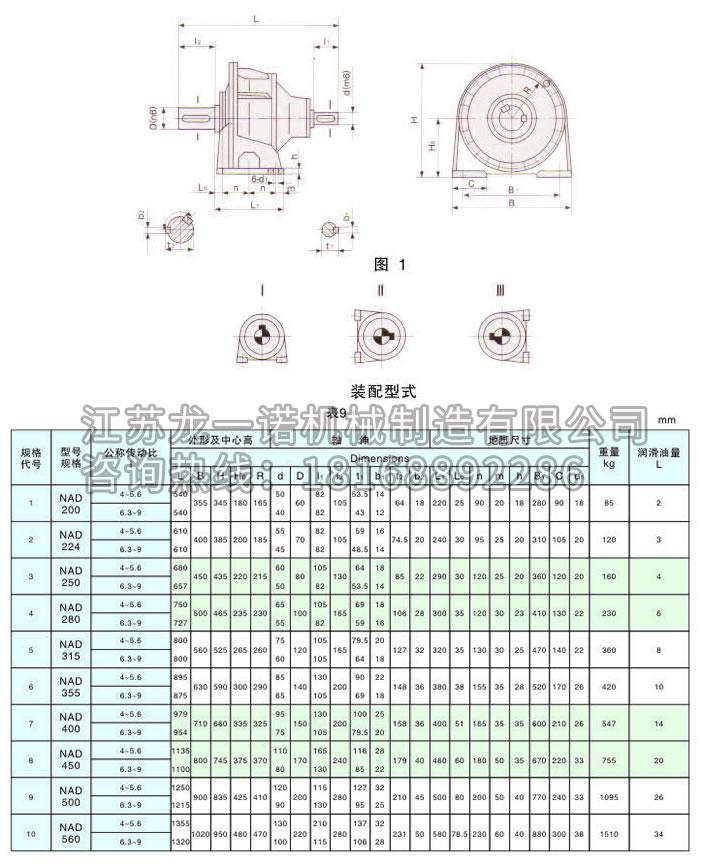 行星齿轮减速机-6.jpg