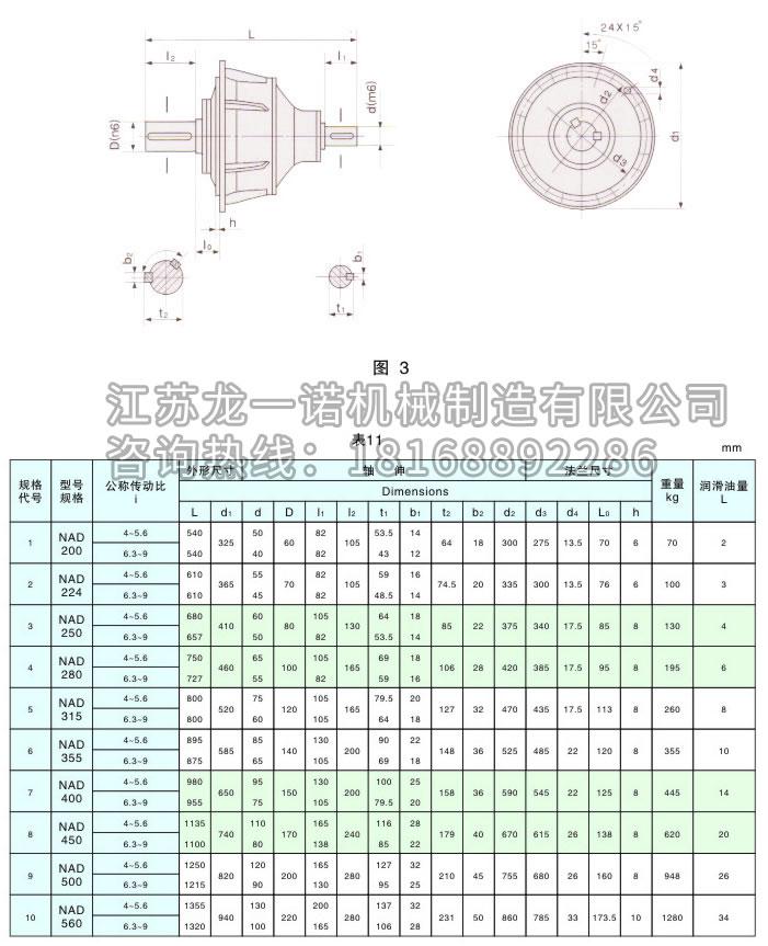 行星齿轮减速机-8.jpg