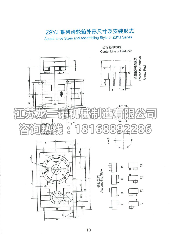 ZSYJ系列單螺桿擠出機齒輪箱.jpg