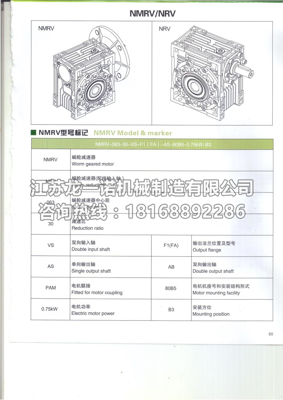 RV铝合金減速機 (2).jpg