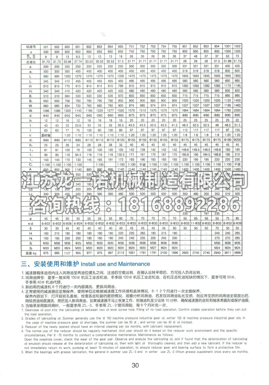 CJH油田专用减速机系列 (2).jpg