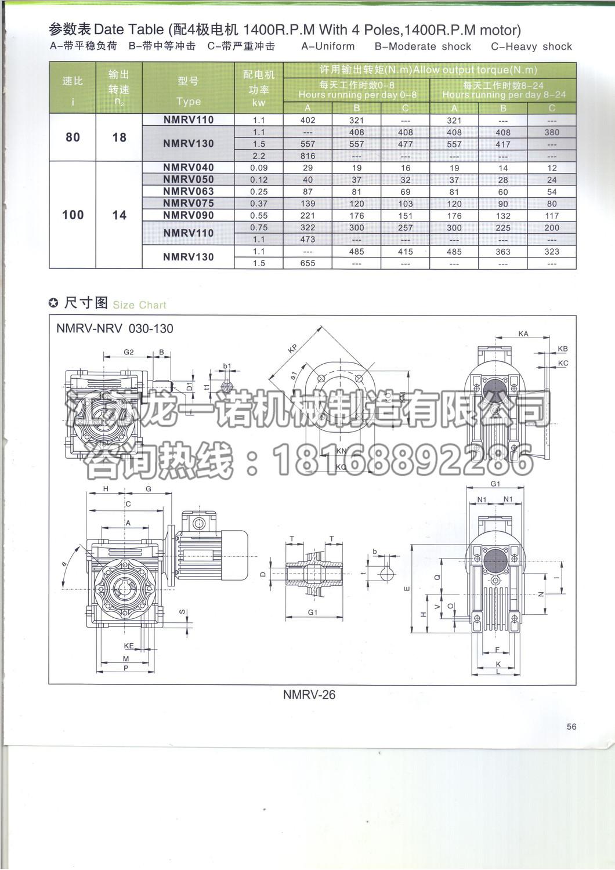 RV铝合金减速机 (8).jpg