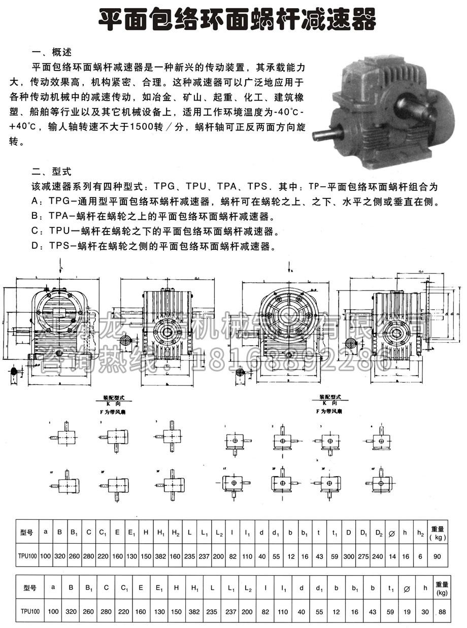 包络蜗轮蜗杆减速机-10.jpg