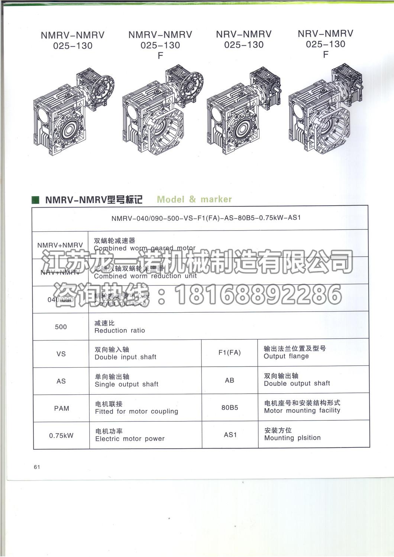 RV铝合金减速机 (13).jpg