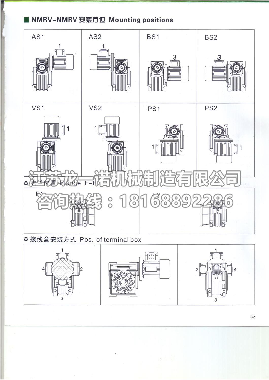 RV铝合金減速機 (14).jpg